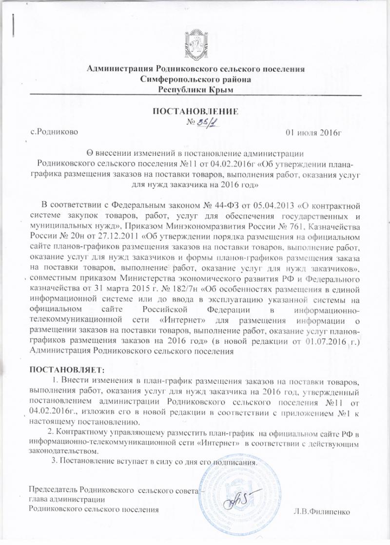 Приказ минэкономразвития об утверждении схемы5